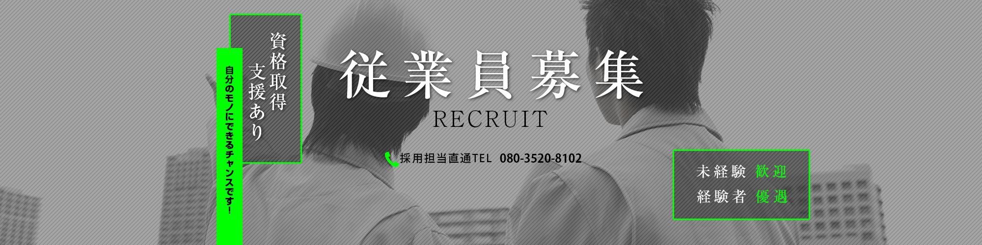 0:banner_recruit